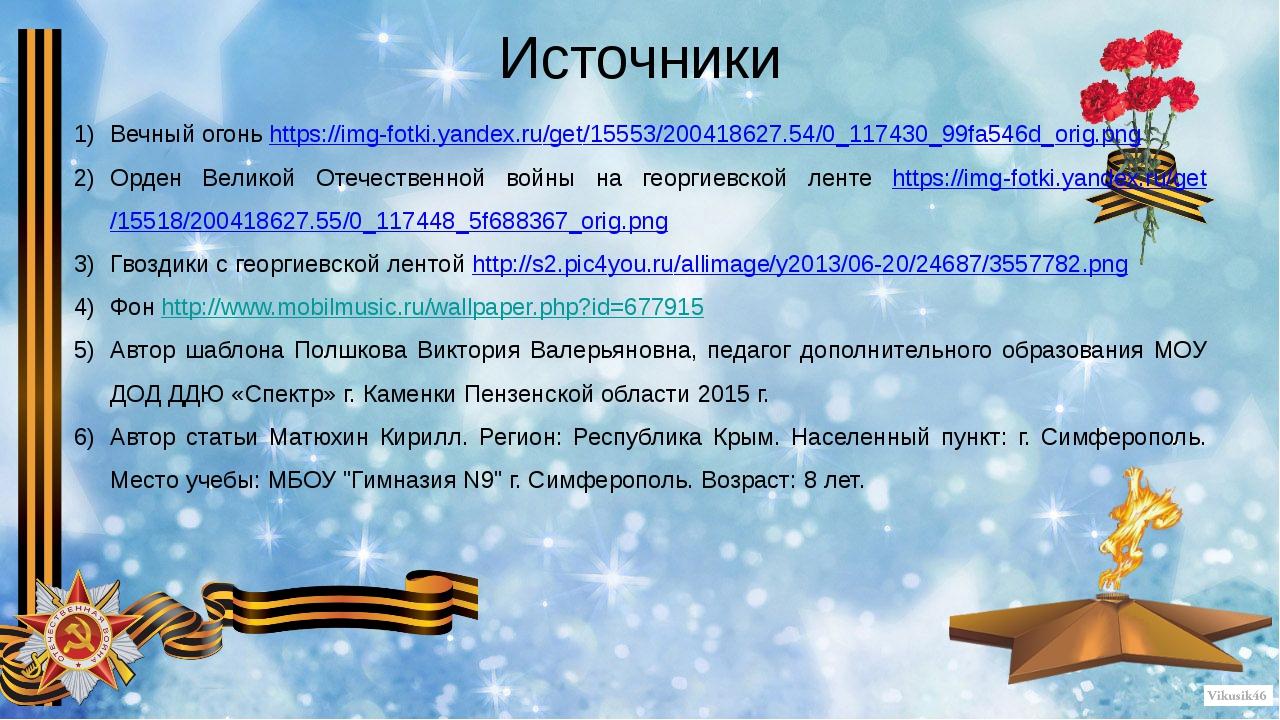 Источники Вечный огонь https://img-fotki.yandex.ru/get/15553/200418627.54/0_1...