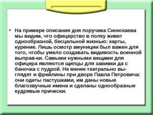 На примере описания дня поручика Синюхаева мы видим, что офицерство в полку ж