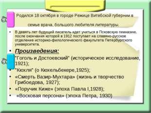 Родился 18 октября в городе Режице Витебской губернии в семье врача, большого