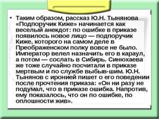 Таким образом, рассказ Ю.Н. Тынянова «Подпоручик Киже» начинается как веселый