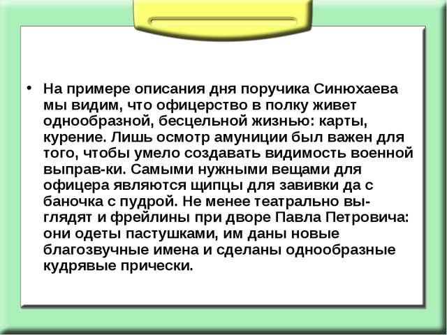 На примере описания дня поручика Синюхаева мы видим, что офицерство в полку ж...