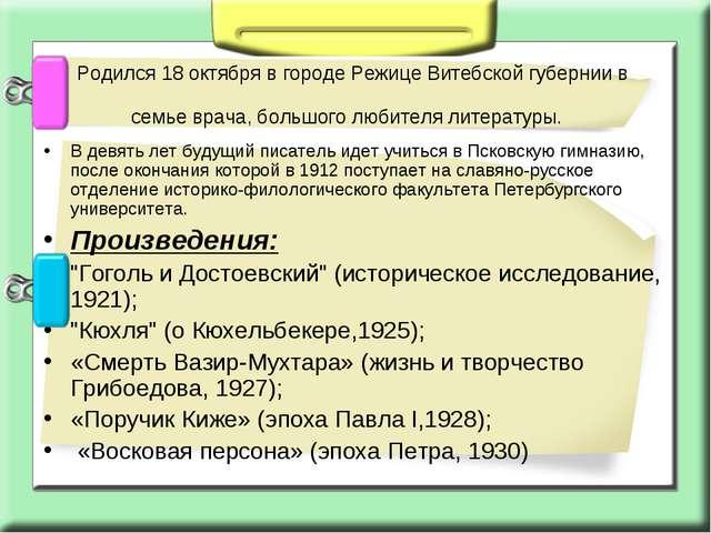 Родился 18 октября в городе Режице Витебской губернии в семье врача, большого...
