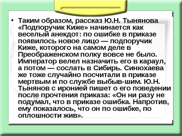 Таким образом, рассказ Ю.Н. Тынянова «Подпоручик Киже» начинается как веселый...
