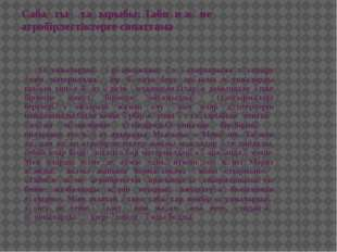 Сабақтың тақырыбы: Табиғи және агробірлестіктерге сипаттама Оқушылардың әрқа