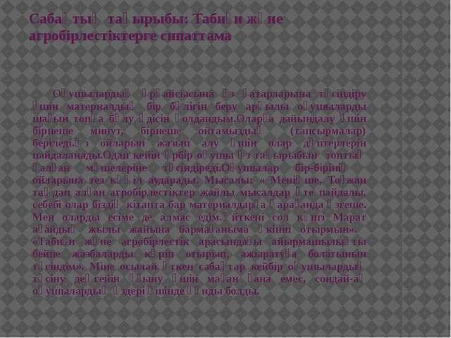 Сабақтың тақырыбы: Табиғи және агробірлестіктерге сипаттама Оқушылардың әрқа...