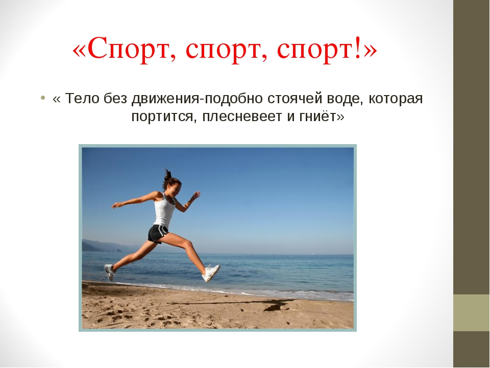«Спорт, спорт, спорт!» « Тело без движения-подобно стоячей воде, которая порт...