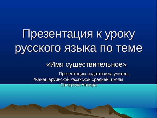 Презентация к уроку русского языка по теме «Имя существительное»Презентаци...