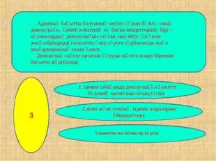 3 1. химия сабағында денсаулыққа қажетті бөлімнің мазмұнын оқып,түсіну; 2.жек