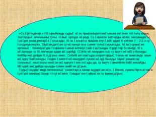 «Су.Ерітінділер.» тақырыбында судың ағза тіршілігіндегі маңызына кеңінен тоқт