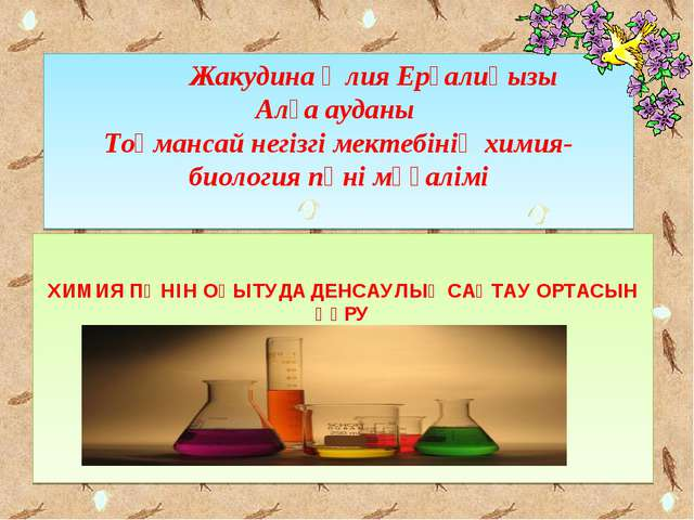 Жакудина Әлия Ерғалиқызы Алға ауданы Тоқмансай негізгі мектебінің химия-биол...
