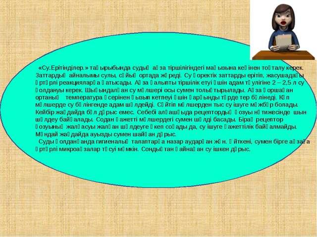 «Су.Ерітінділер.» тақырыбында судың ағза тіршілігіндегі маңызына кеңінен тоқт...