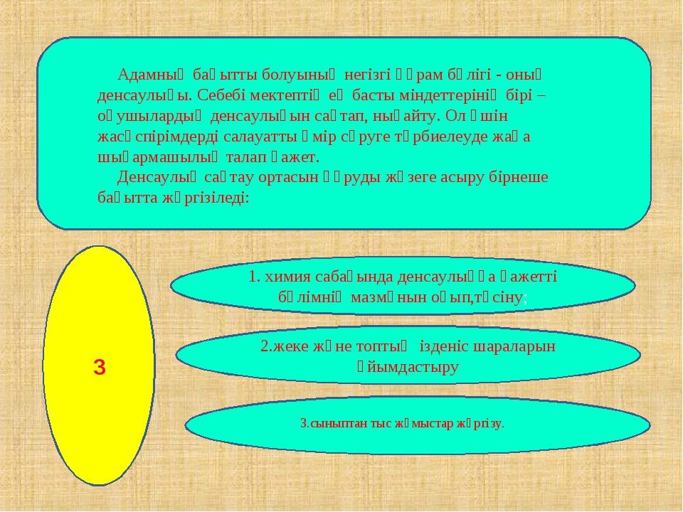 3 1. химия сабағында денсаулыққа қажетті бөлімнің мазмұнын оқып,түсіну; 2.жек...