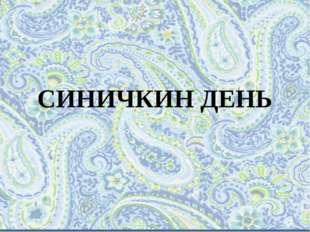 СИНИЧКИН ДЕНЬ