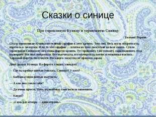 Сказки о синице Про торопливую Куницу и терпеливую Синицу Евгений Пермяк Стал