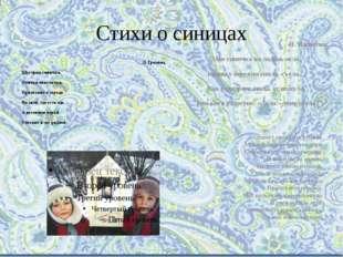 Стихи о синицах Л. Громова Шустрые синички, Птички-невелички, Прилетают в гор