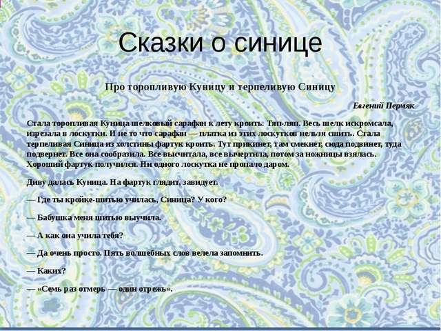Сказки о синице Про торопливую Куницу и терпеливую Синицу Евгений Пермяк Стал...