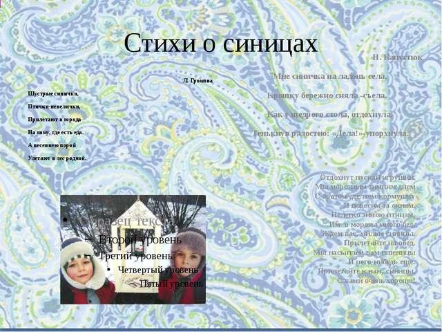 Стихи о синицах Л. Громова Шустрые синички, Птички-невелички, Прилетают в гор...