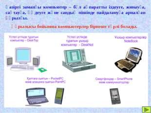 Қазіргі заманғы компьютер – бұл ақпаратты іздеуге, жинауға, сақтауға, өңдеуге