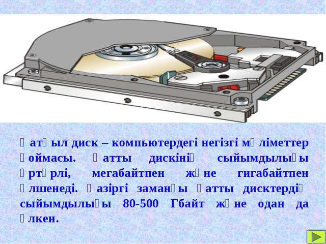 Қатқыл диск – компьютердегі негізгі мәліметтер қоймасы. Қатты дискінің сыйымд...