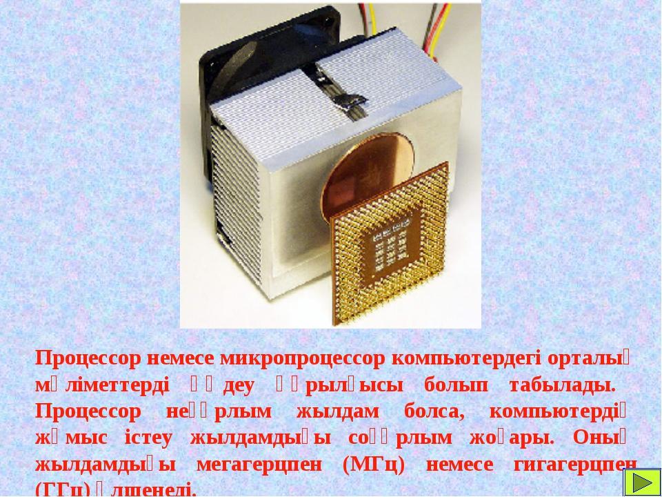Процессор немесе микропроцессор компьютердегі орталық мәліметтерді өңдеу құры...