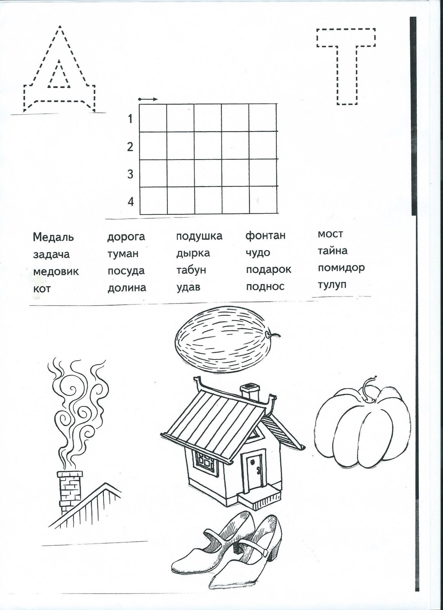 C:\Users\Sveta\Documents\Scan0001.jpg