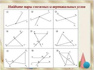 Найдите пары смежных и вертикальных углов
