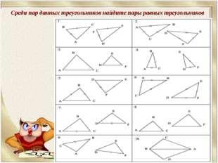 Среди пар данных треугольников найдите пары равных треугольников