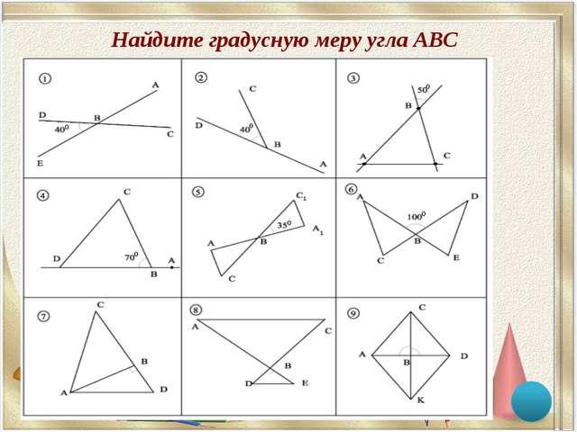 Найдите градусную меру угла ABC