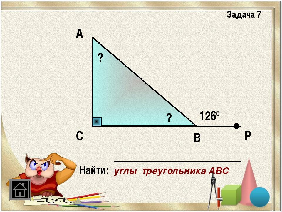 Задача 7 С А В 1260 Найти: углы треугольника АВС Р ? ?
