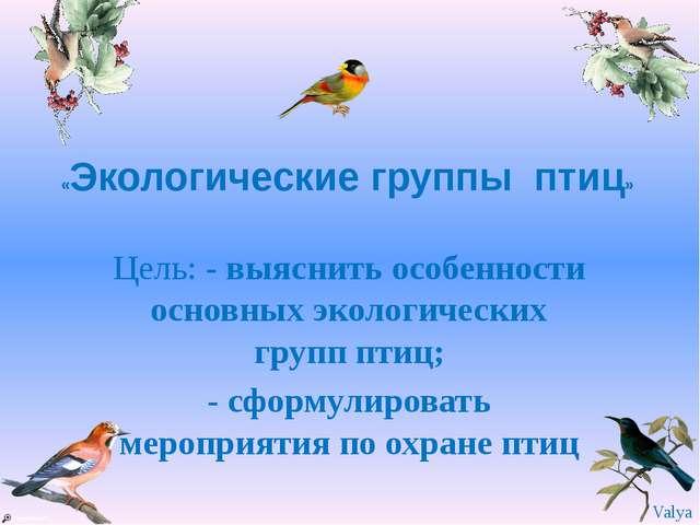 «Экологические группы птиц» Цель: - выяснить особенности основных экологичес...