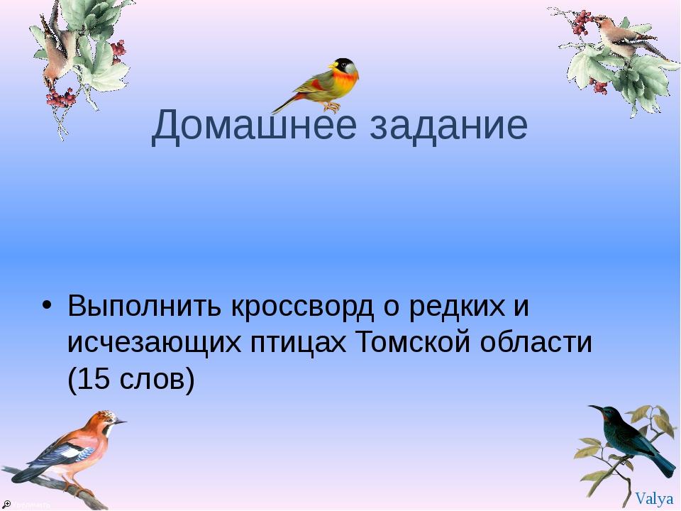 Домашнее задание Выполнить кроссворд о редких и исчезающих птицах Томской обл...