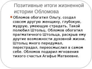 Позитивные итоги жизненной истории Обломова Обломов обогатил Ольгу, создал со