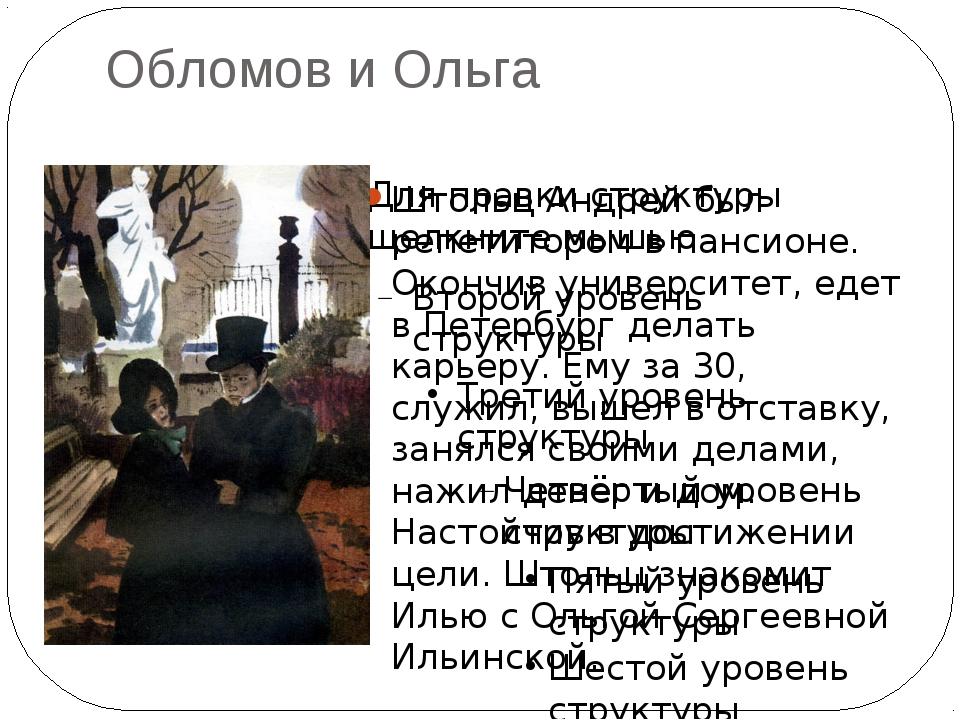 Обломов и Ольга Штольц Андрей был репетитором в пансионе. Окончив университет...