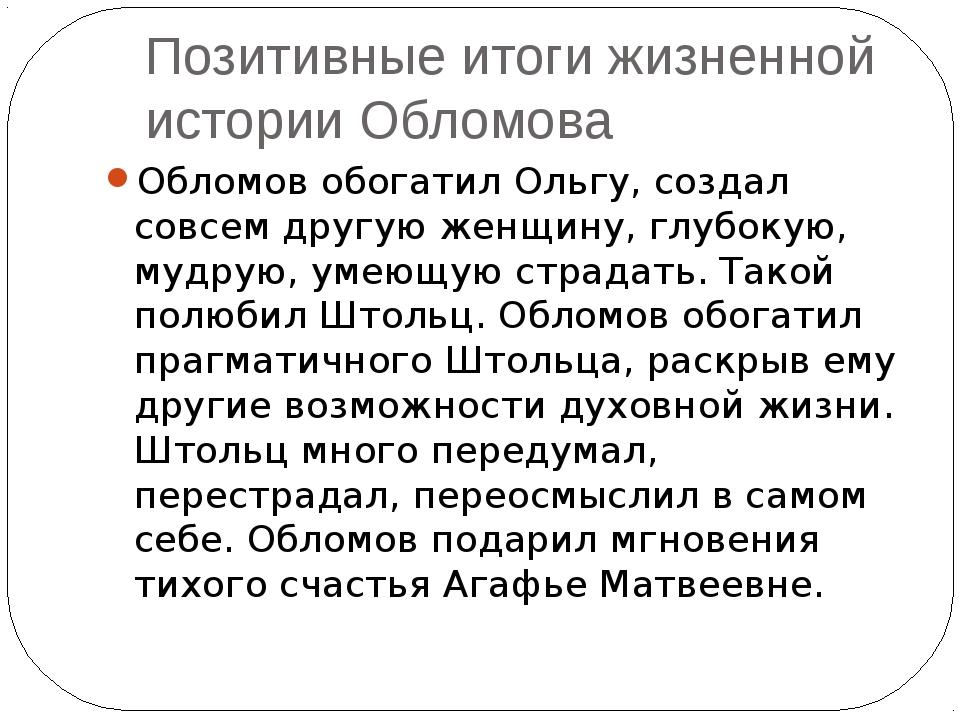 Позитивные итоги жизненной истории Обломова Обломов обогатил Ольгу, создал со...