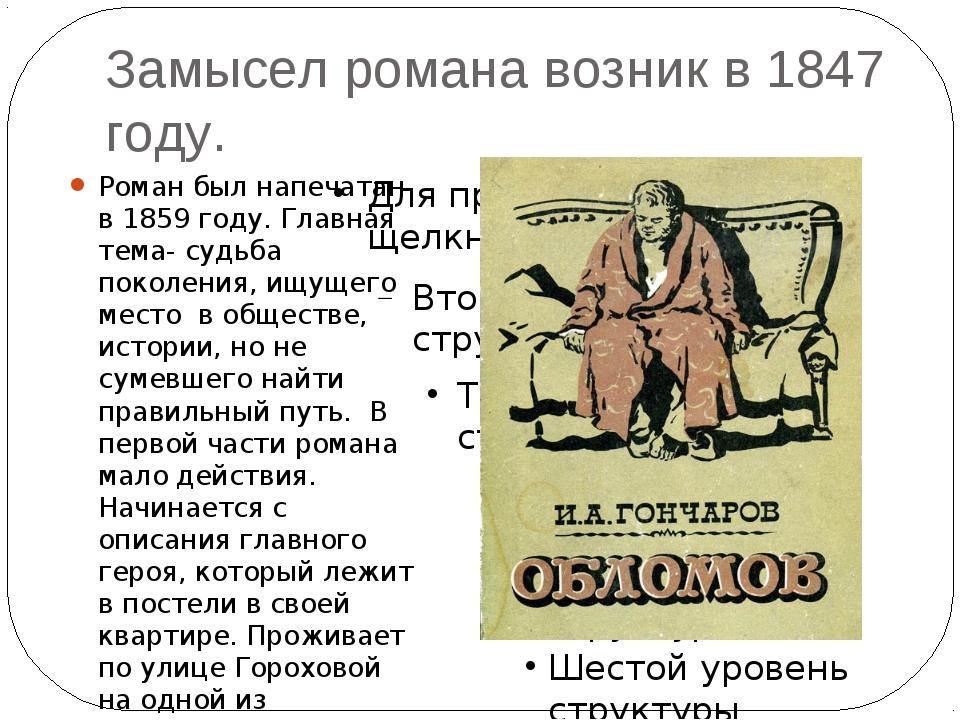 Замысел романа возник в 1847 году. Роман был напечатан в 1859 году. Главная т...