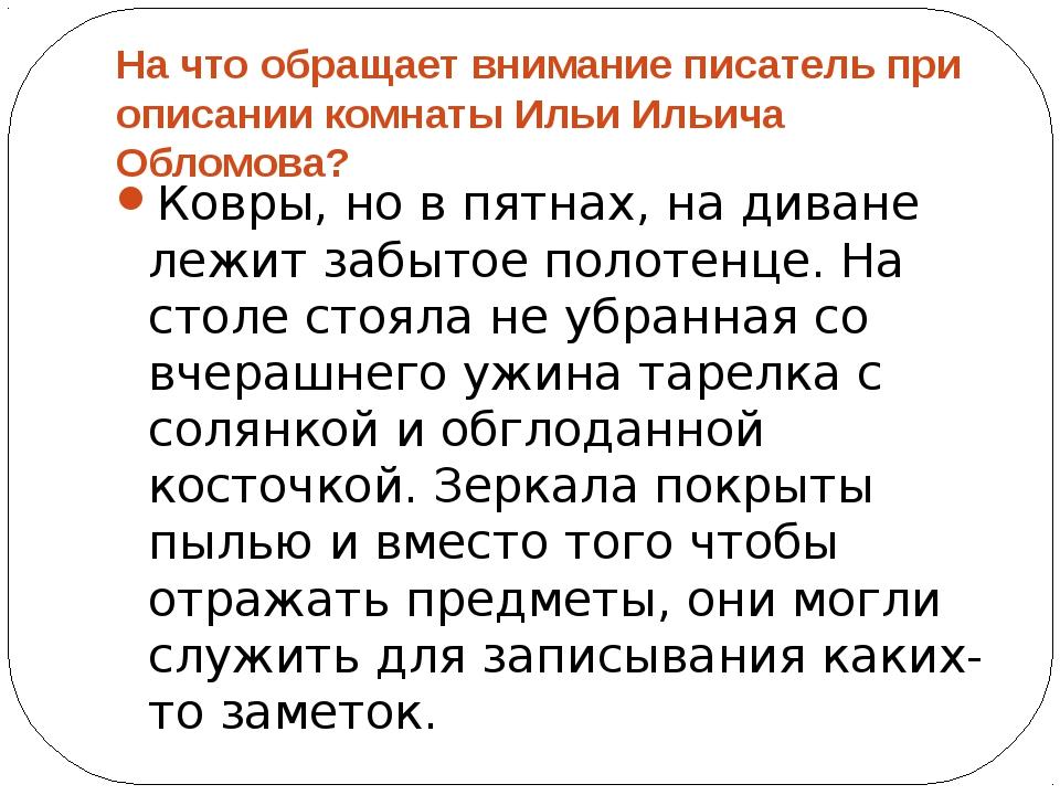 На что обращает внимание писатель при описании комнаты Ильи Ильича Обломова?...