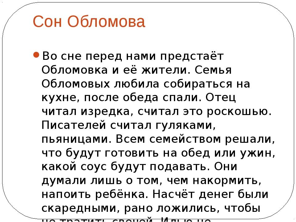 Сон Обломова Во сне перед нами предстаёт Обломовка и её жители. Семья Обломов...