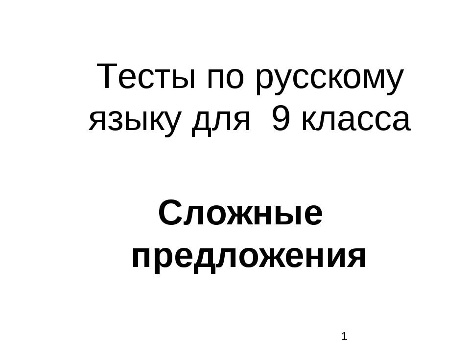 Тесты по русскому языку для 9 класса Сложные предложения *