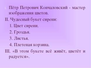 Пётр Петрович Кончаловский - мастер изображения цветов. II. Чудесный букет си