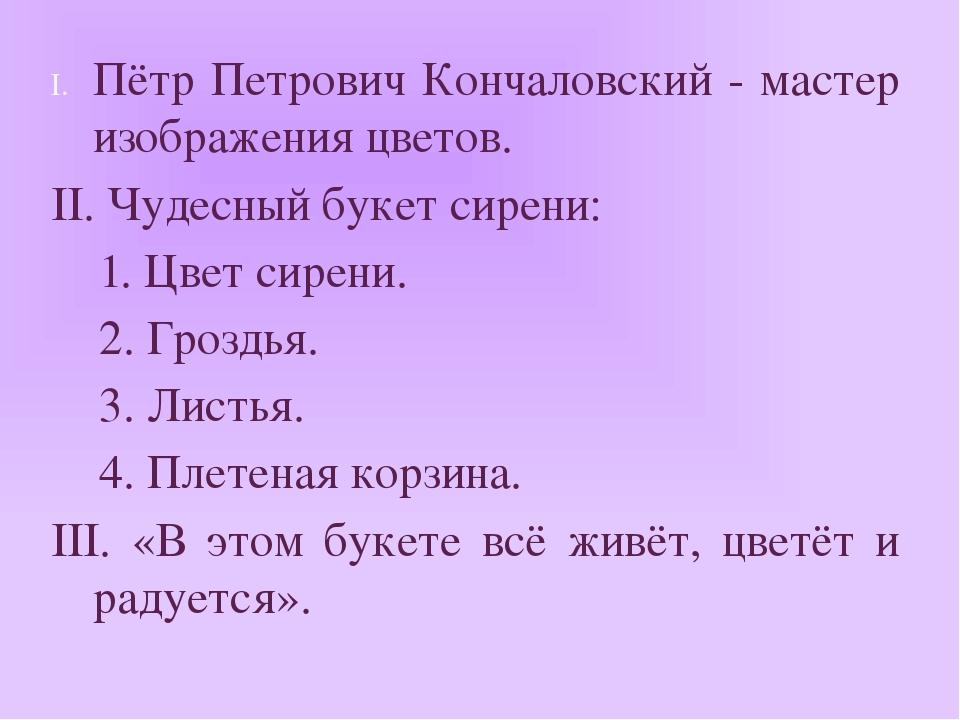 Пётр Петрович Кончаловский - мастер изображения цветов. II. Чудесный букет си...