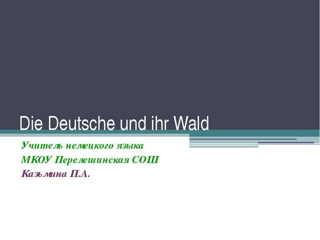 Die Deutsche und ihr Wald Учитель немецкого языка МКОУ Перелешинская СОШ Казь...