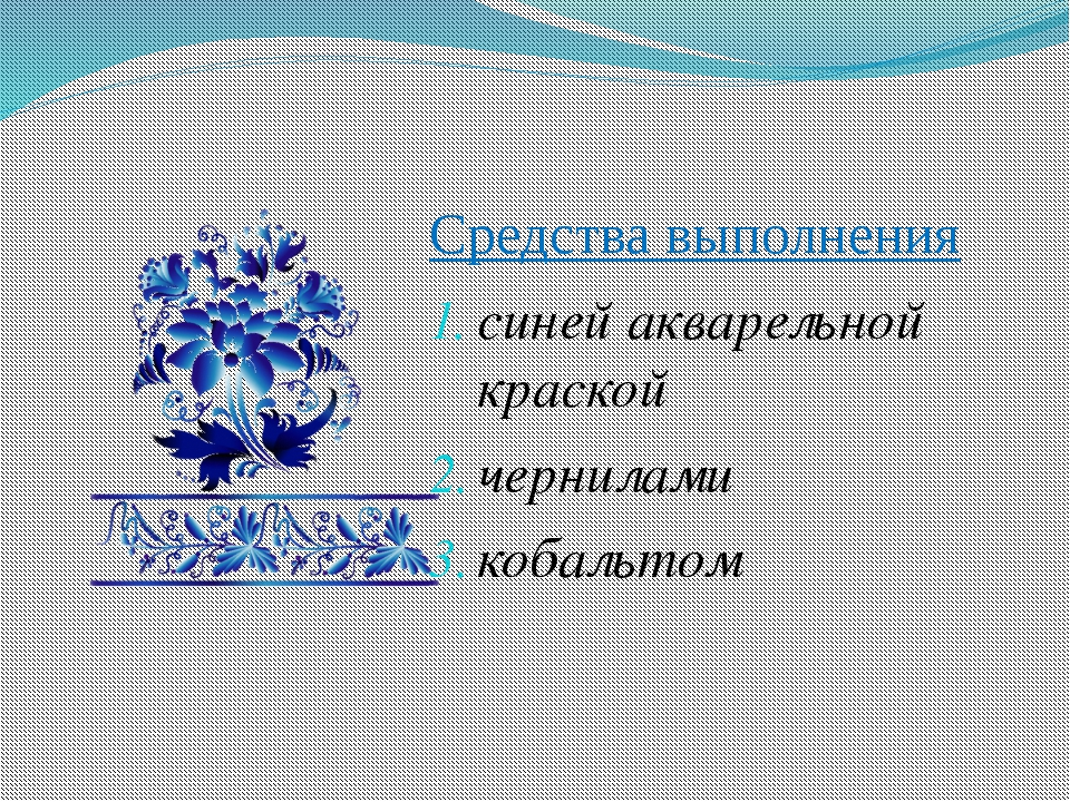 Средства выполнения синей акварельной краской чернилами кобальтом