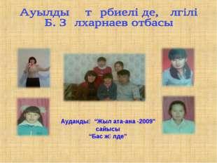 """Аудандық """"Жыл ата-ана -2009"""" сайысы """"Бас жүлде"""""""