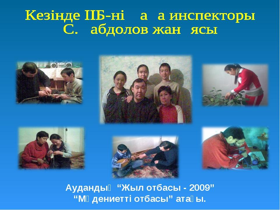 """Аудандық """"Жыл отбасы - 2009"""" """"Мәдениетті отбасы"""" атағы."""