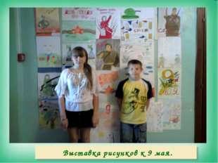 Выставка рисунков к 9 мая.