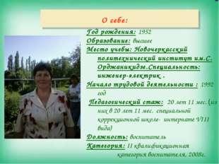 Год рождения: 1952 Образование: высшее Место учебы: Новочеркасский политехнич