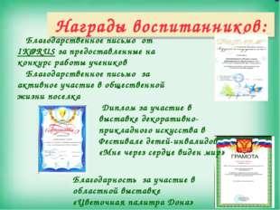 Награды воспитанников: Благодарственное письмо от IK@RUS за предоставленные н