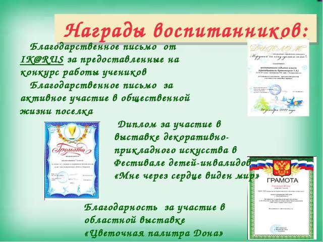 Награды воспитанников: Благодарственное письмо от IK@RUS за предоставленные н...