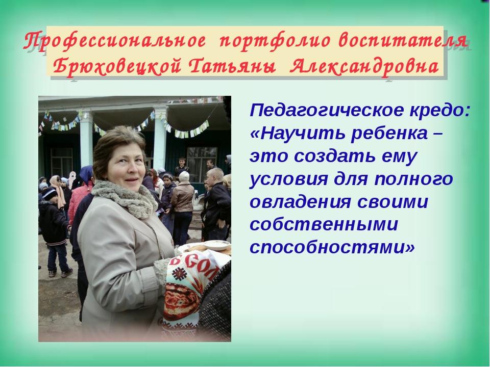 Профессиональное портфолио воспитателя Брюховецкой Татьяны Александровна Пед...
