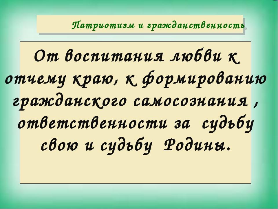Патриотизм и гражданственность От воспитания любви к отчему краю, к формиров...